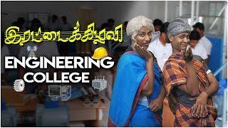 Irattai Kizhavi - Engineering College | Episode 7  | Parithabangal