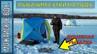 Ночная рыбалка со льда в Красновидово, Можайское вдх. 15 -16 января 2019г.