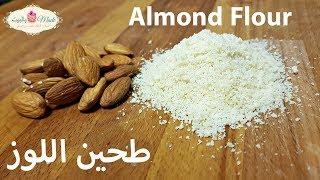 طريقة تحضير طحين اللوز و بودرة اللوز Diy Almond Meal And Almond Flour Youtube