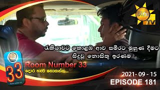 Room Number 33 | Episode 181 | 2021- 09- 15 Thumbnail