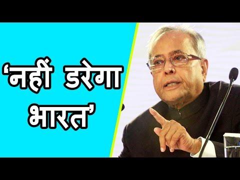 Uri Attack पर बोले President Pranab mukherji, ऐसे Attack से India डरनेवाला नहीं