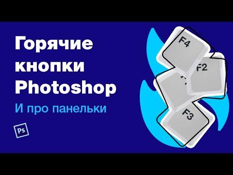 Горячие клавиши(кнопки)/хоткеи Photoshop. Переназначаем несколько хоткеев Фотошопа и рвем фриланс :)