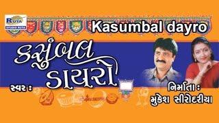 Tu Rangai Jane Rangma | Kasumbal Diaro Part 2 | Gujarati Bhajan | Dayro | Devotional Songs