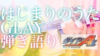 【コード譜・歌詞付】GLAY「はじまりのうた」 『ダイヤのA act?』op 《弾き語り・acoustic cover》【俺のアニソン#91】