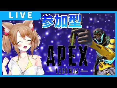【 APEX 】参加型APEX♪ みんなで一緒に遊ぼう♪【 参加型 】