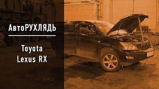 🚩Авторухлядь Toyota Lexus Rx. Убить Не Убиваемого. Лиса Рулит. Автохлам Из Toyota (Тойота) Лексус