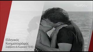ΕΛΛΗΝΙΚΟΣ ΚΙΝΗΜΑΤΟΓΡΑΦΟΣ ΣΤΗΝ ΕΡΤ3 trailer 1