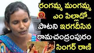 Village Singer Rani Sings Rangamma Mangamma - Singer Rani Exclusive Interview - Bhavani HD
