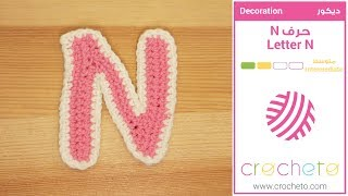 تعليم الكروشيه: حرف N - Learn how to Crochet: Letter N