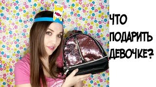 видео Что подарить девочке на день рождения 7 лет