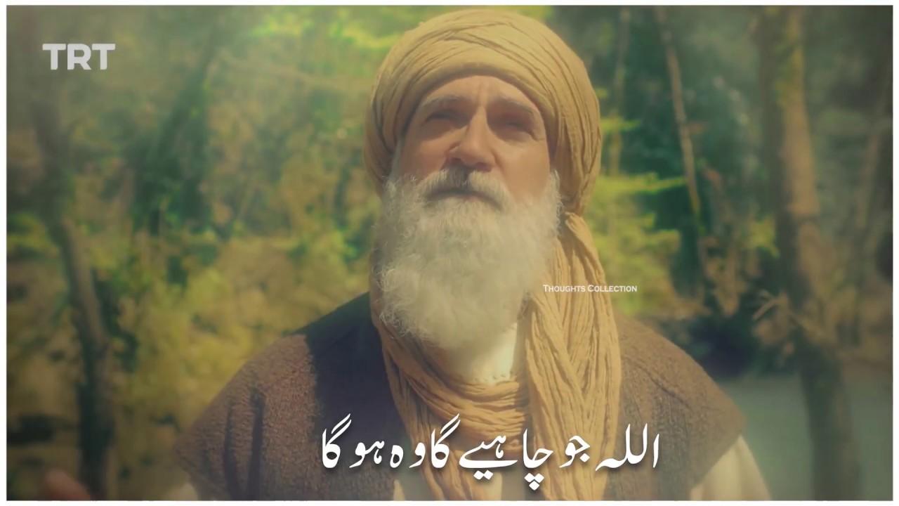 Ibnul Arabi Quote In Urdu | Ibnul arabi status | ibnul arabi dialogues | Ertugrul Gazi || Status