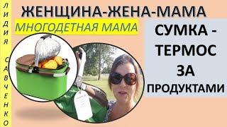 За продуктами с СУМКОЙ-ТЕРМОСОМ Женщина-Жена-Мама Канал Лидии Савченко