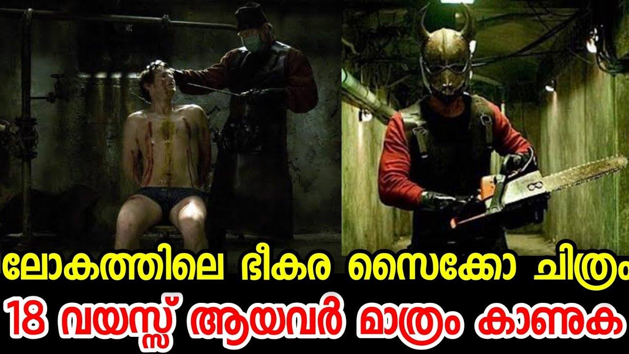 ലോകത്തിലെ ഏറ്റവും വലിയ ഭീകര സൈക്കോ ചിത്രം|Hostel Movie Series Explained in Malayalam