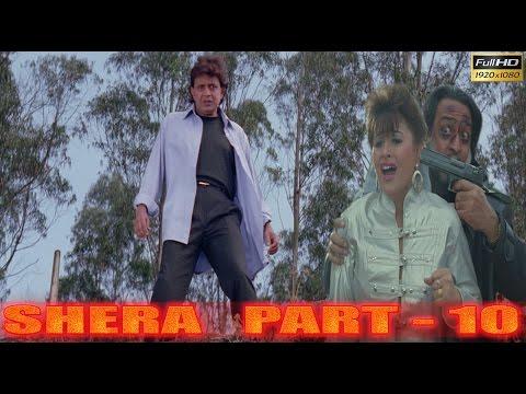 Shera (1999) | Part-10 | Mithun Chakraborty |  | Vinitha | | Gulshan Grover | Full HD Movie |