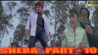 Shera (1999) | Part-10 | Mithun Chakraborty |  | Vinitha | | Gulshan Grover | Full HD Movie |