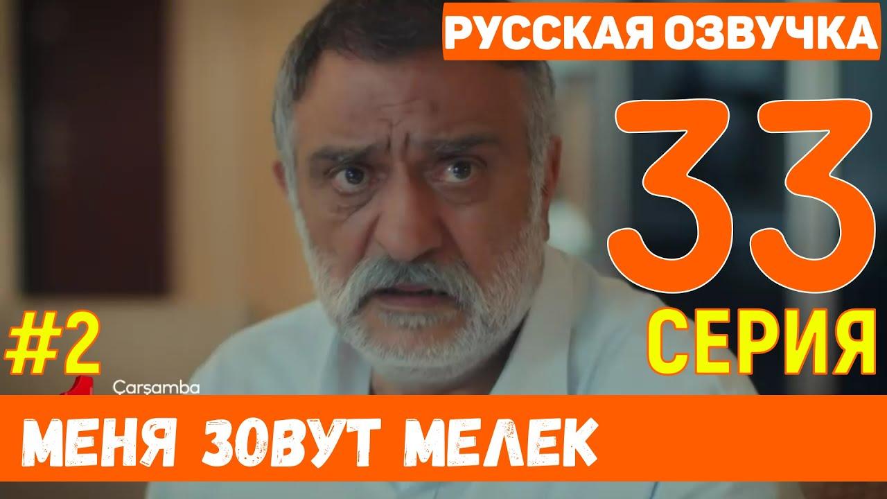 Меня зовут Мелек 33 серия русская озвучка турецкий сериал (фрагмент №2)