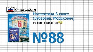 Задание № 88 - Математика 6 класс (Зубарева, Мордкович)