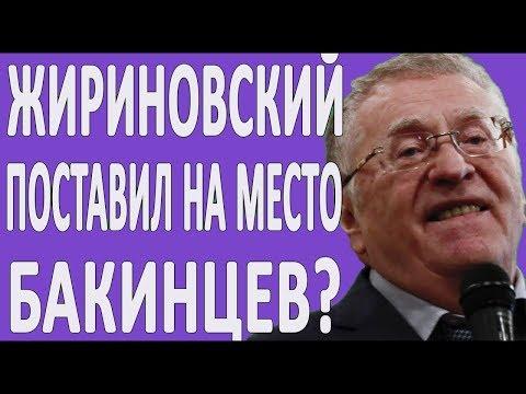 ЖИРИНОВСКИЙ ПОСТАВИЛ АЗЕРБАЙДЖАНЦЕВ НА МЕСТО #НОВОСТИ2019 #ПОЛИТИКА #АРМЕНИЯ #АЗЕРБАЙДЖАН #РОССИЯ