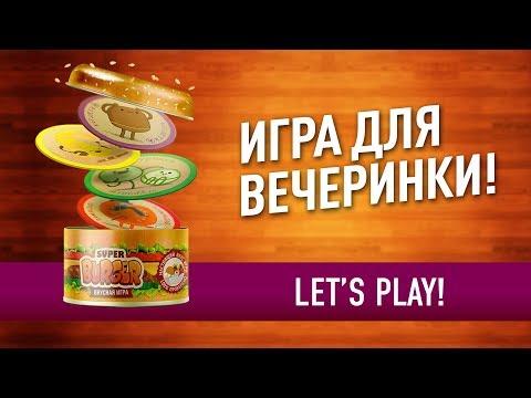 ВКУСНАЯ ИГРА ДЛЯ КОМПАНИИ: Настольная игра «СУПЕРБУРГЕР»: ИГРАЕМ! // Let's Play