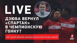 Дзюба подвел Зенит Спартак вернулся в чемпионскую гонку Почему верят в Мусаева Live