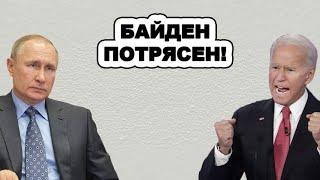 Путин приберёг ЭТОТ УДAP на самый крайний случай! В Белом Доме уже кусают локти, НО ПОЗДНО…
