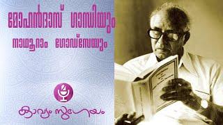 Mohandas Gandhiyum Nathuram Godseyum-N. V. Krishna Warrier