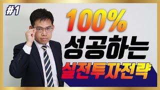 100% 성공하는 실전투자전략 #1 적립식 펀드편/금융…