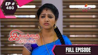 Idhayathai Thirudathey | இதயத்தை திருடாதே | Episode 480 | 07 May 2021