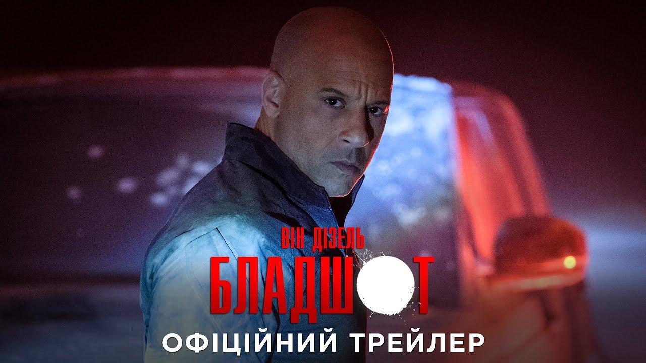 Бладшот. Офіційний трейлер 1 (український)