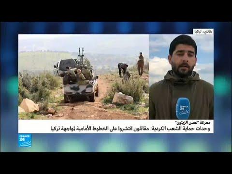 هل من مواجهات بين القوات الموالية للأسد والقوات التركية في عفرين؟