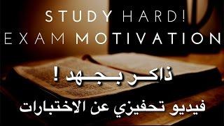 اقوى فيديو تحفيزي عن الدراسة ! ذاكر بجهد لاختبارك القادم   Study Hard