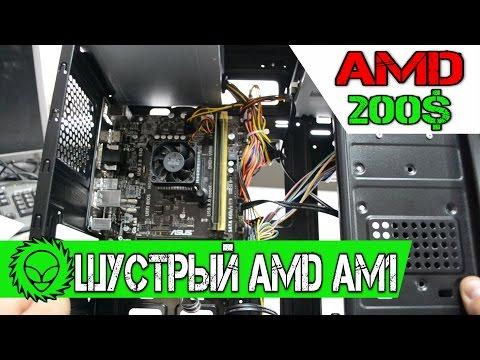 Шустрый и холодный AMD AM1