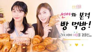 [ENG] 꿀꿀선아와 함께하는 맛집 빵 먹방(feat.대결) 그리고 선아가 준비한 X가 있다?!ㅣ본캐 오하영…