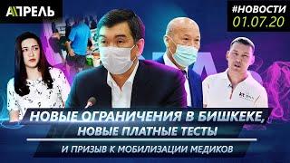 НОВЫЙ КАРАНТИН В БИШКЕКЕ \ Новости 01.07.2020