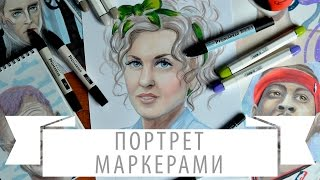 Как нарисовать портрет спиртовыми маркерами.(В этом видео я хочу немного рассказать о том, как я рисую портреты маркерами. Маркеры из ролика: двухсторон..., 2016-04-20T16:17:45.000Z)