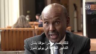 رئيس محكمة العدل الدولية يتطرق إلى القضايا المتعلقة بدول الخليج