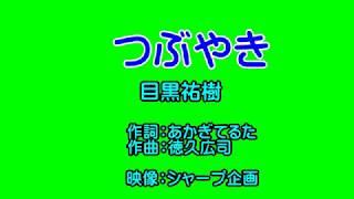 目黒祐樹 - つぶやき