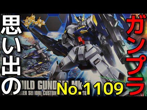 1109 HGBF 1/144 ビルドガンダムMk-Ⅱ  『ガンダムビルドファイターズ』