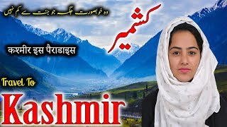 Travel to Kashmir | Documentry & History about Kashmir In Urdu & Hindi |Tabeer Tv |کشمیر کی سیر