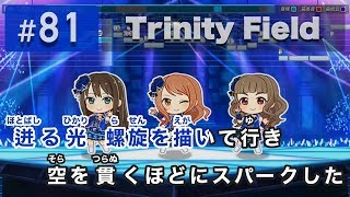 Trinity Field (G@ME VERSION) / Triad Primus 練習用制作カラオケ