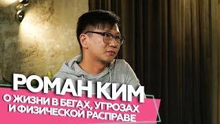 Download Роман Ким - о жизни в бегах, угрозах и физической расправе. Если честно Mp3 and Videos