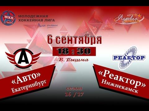 """Авто"" Екатеринбург - ""Реактор"" Нижнекамск. 06.09.2016"