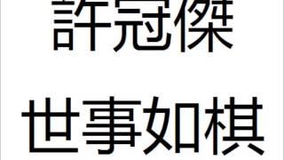 許冠傑 世事如棋 高清HQ thumbnail