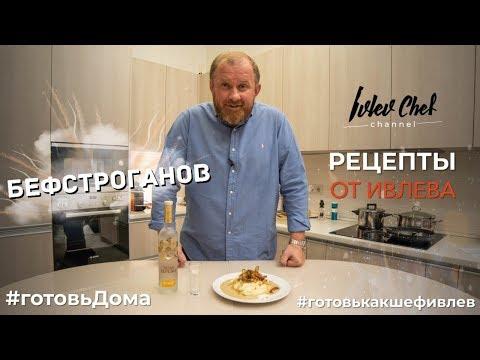РЕЦЕПТЫ ОТ ИВЛЕВА - БЕФСТРОГАНОВ