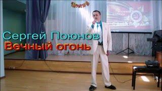 С.Поюнов - Вечный огонь