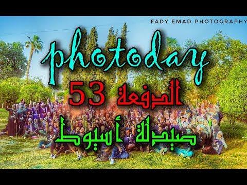 Photoday Vlog | فلوج فوتوداي الدفعة 53 صيدلة أسيوط 2018