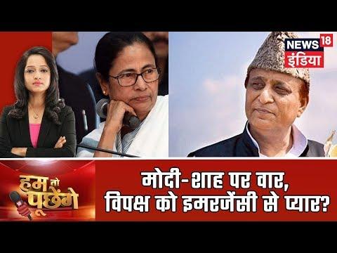 मोदी-शाह पर वार, विपक्ष को इमरजेंसी से प्यार? | Hum Toh Poochenge Preeti Raghunandan के साथ