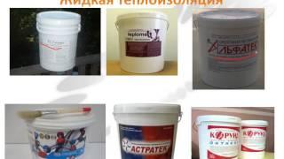 Жидкая теплоизоляция(Комплект 1