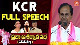 KCR Full Speech | Praja Ashirvada Sabha in Wanaparthy | TRS Public Meeting | DK Aruna | YOYO TV