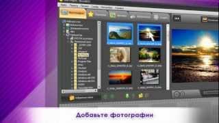 FotoShow 2 (in Russian)